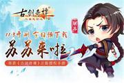 《古剑奇谭》正版手游将于11月3日正式开测
