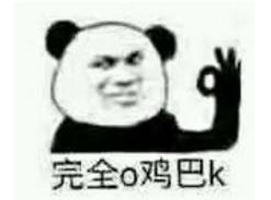 完全o几把k是什么意思什么梗?完全ojbk名词解释及表情包