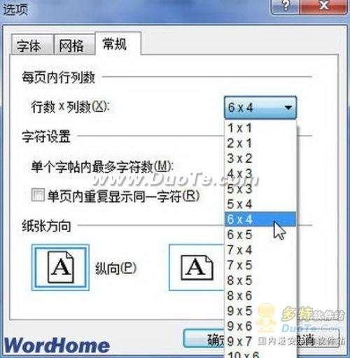 舞文弄墨!Word 2010制作中国书法字帖