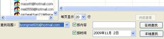 用有备MSN管家实时备份MSN聊天记录