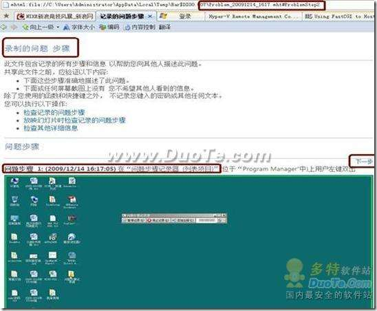 Windows 7使用技巧之问题步骤记录器