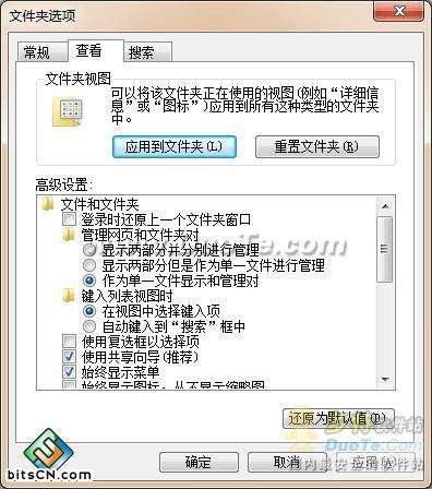 将Windows 7所有文件夹设置为平铺