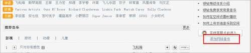 在QQ空间音乐盒中添加网络音乐歌曲
