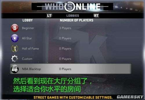 《NBA 2K11》联机教程