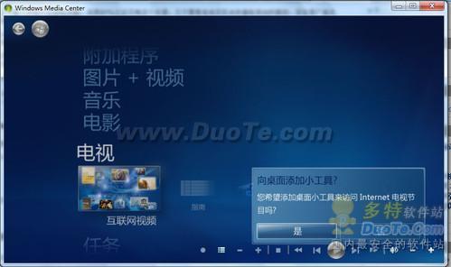 Win7媒体中心 最精致的互联网视频