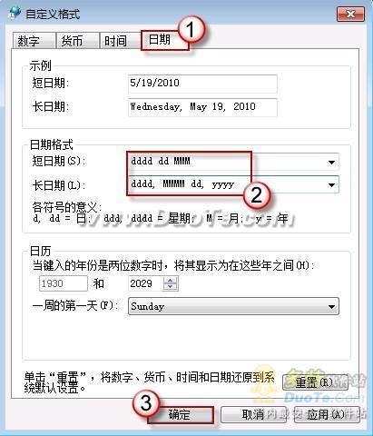 Windows 7系统时间栏如何显示星期几