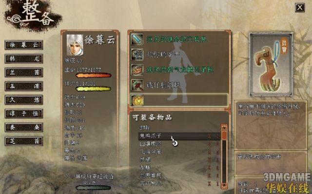 《轩辕剑外传:云之遥》修改出没拿到的法宝