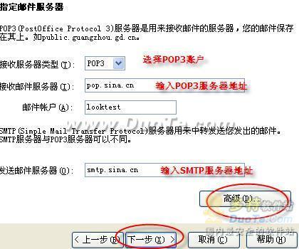 输入POP/SMTP服务器地址