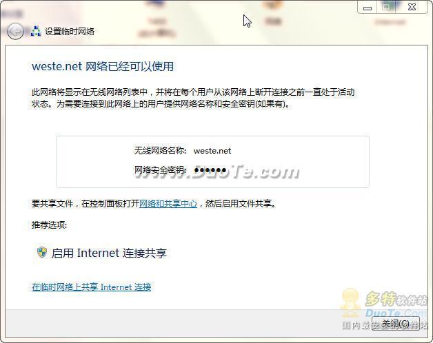 """Win 7添加""""设置无线临时网络""""教程"""