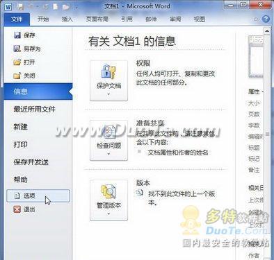 在Word 2010中设置自动保存时间间隔
