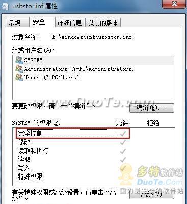 Win 7独门绝技 禁止USB自动安装驱动