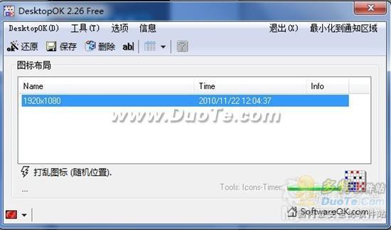 DesktopOK:轻松保存你的桌面布局