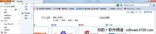 抢先看 Firefox 4 用户体验要点提前看