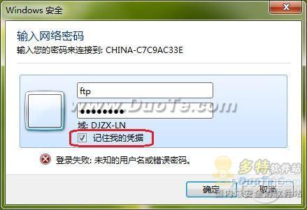 """Win7系统网络文件夹也入""""库"""""""