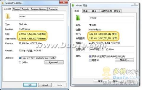 Windows7系统减肥3G的3个方法