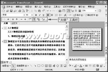 """首先,打开Word文档,全部选中,执行""""复制""""命令。然后,启动PowerPoint,选择""""普通""""视图,单击""""大纲""""标签(如图1);如果没有""""大纲""""和""""幻灯片""""选项卡"""
