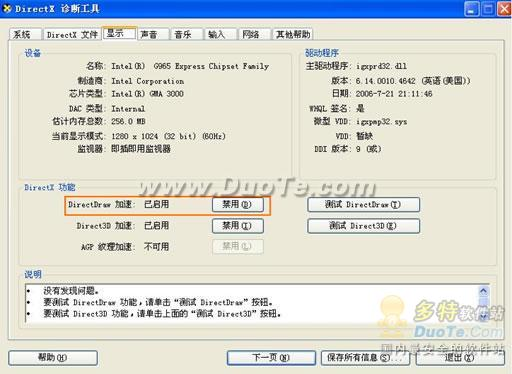 打开PPTV提示系统播放器损坏
