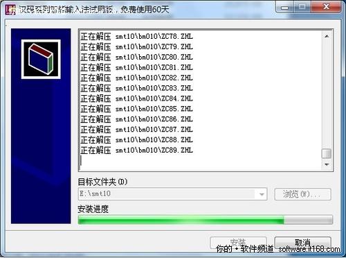 支持Win 7 汉码智能输入法快速学打字