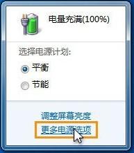 简单几步小操作 让您的IE9更加省电
