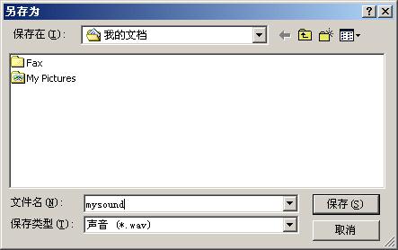 用Outlook发送语音邮件