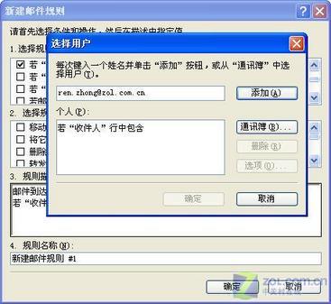 如何使用Outlook Express 拒收邮件