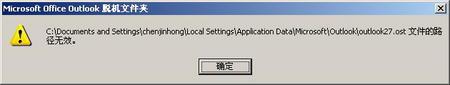 导入、恢复Outlook邮件帐户及邮件