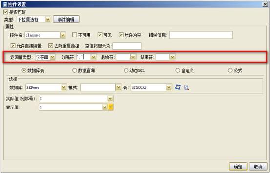 java报表工具控件设置