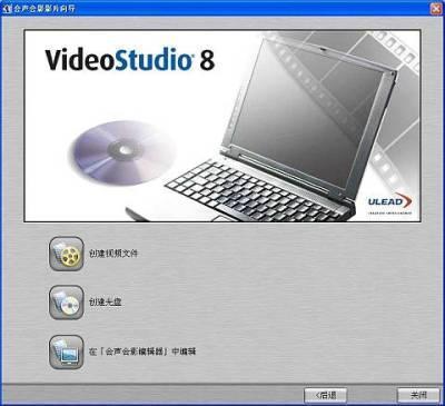 用会声会影8三步之内做出个人影碟(多图)(2)