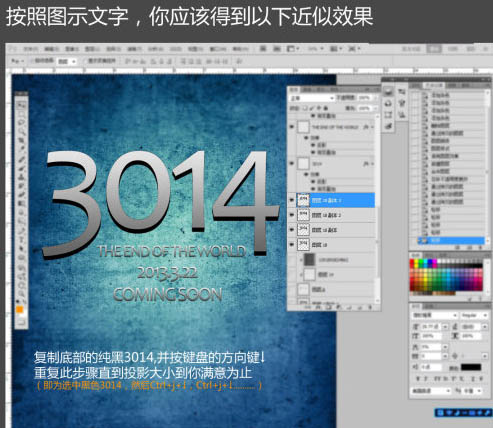 Photoshop特效科幻的裂纹字体