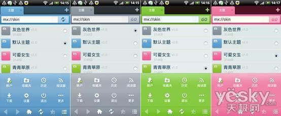 """""""傲游MM""""百变换装 定制个性化手机浏览"""