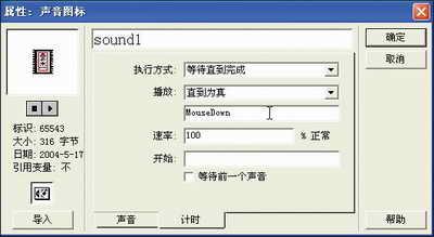 Authorware使用技巧之控制音乐播放的两招