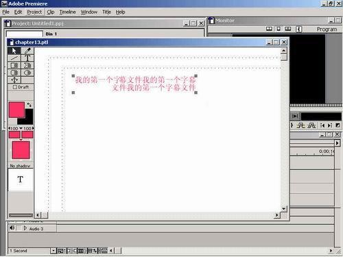 Premiere使用技巧之字幕绘制