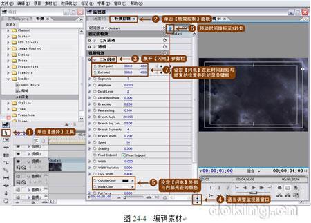 Premiere实例教程之闪电滤镜效果