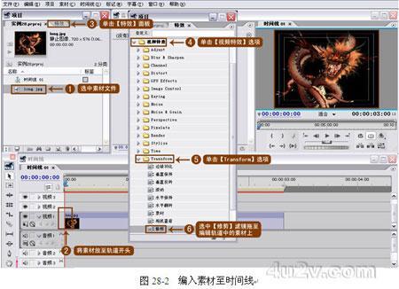Premiere实例教程之修剪滤镜效果