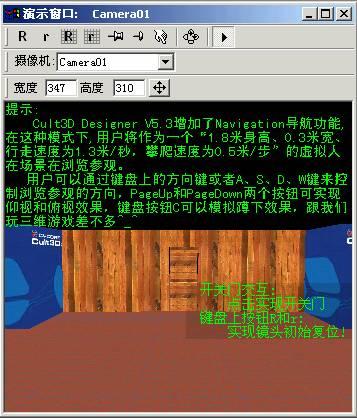 Cult3D 基础教程之Navigation的使用