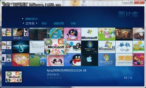 Windows 7操作系统媒体中心轻松看图