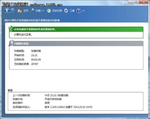 微软Windows 7操作系统安全七保镖