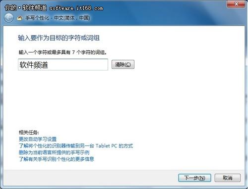 Windows7 Tablet PC输入面板手写输入