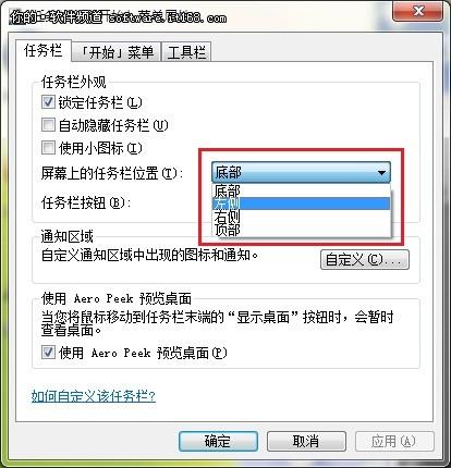 Windows7系统任务栏我做主