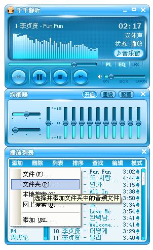 千千静听把音乐从CD搬到MP3
