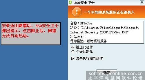 360安全卫士暗中破坏杀毒软件运行?