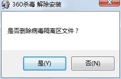 是否删除文件恢复区中的文件