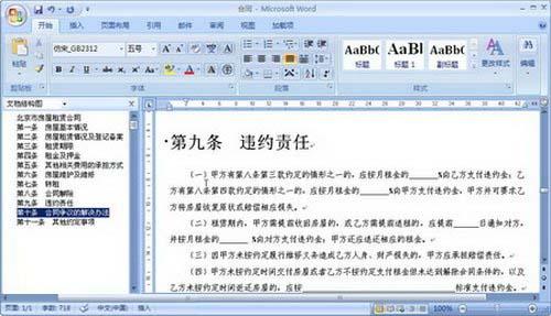 """Word2007窗口中显示""""文档结构图"""""""