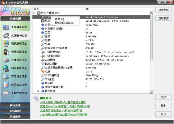 Windows优化大师之系统检测处理器与主板