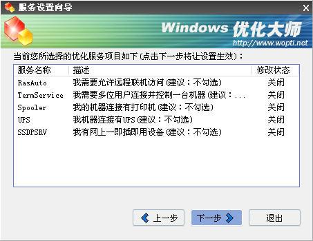 Windows优化大师之后台服务优化