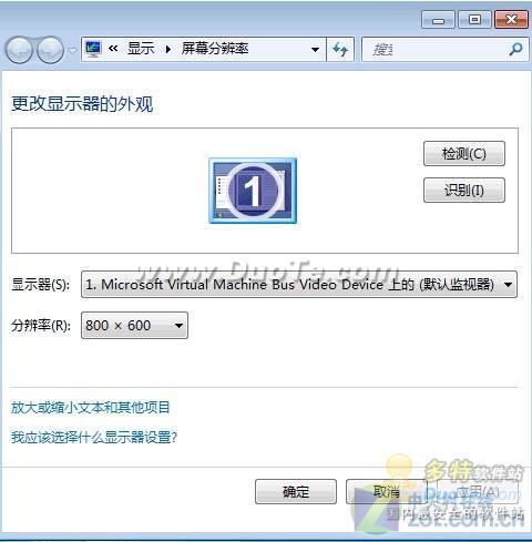 屏幕切换新方法Windows 7设置有妙招