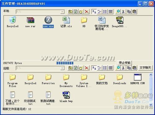 远程控制办公室电脑
