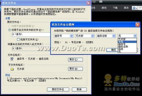 用RealPlayer有效管理影音媒体库(2)
