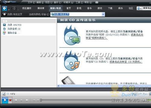 用RealPlayer有效管理影音媒体库(3)