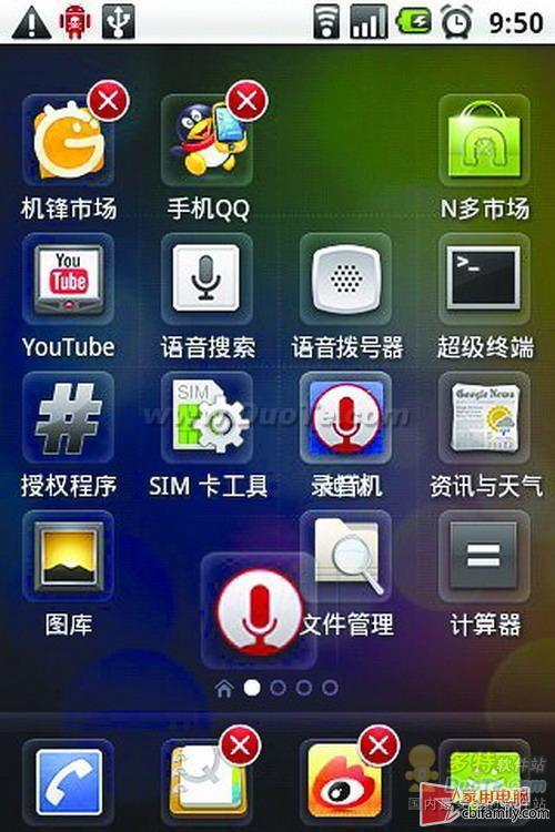 "Android版手机""QQ桌面""实用的小技巧"